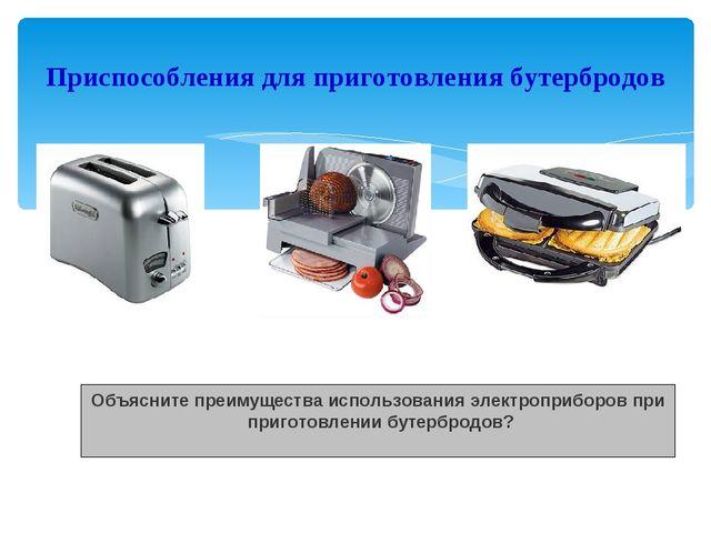 Приспособления для приготовления бутербродов Объясните преимущества использов...