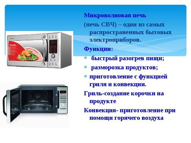 Микроволновая печь (печь СВЧ) – один из самых распространенных бытовых электр...