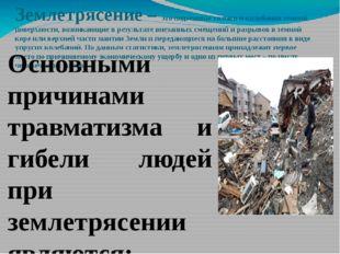 Землетрясение – это подземные толчки и колебания земной поверхности, возникаю