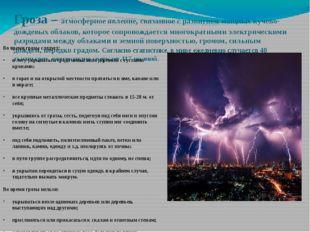 Гроза – атмосферное явление, связанное с развитием мощных кучево-дождевых обл