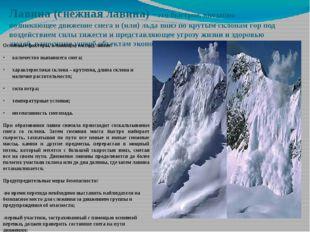 Лавина (снежная лавина) - это быстрое, внезапно возникающее движение снега и