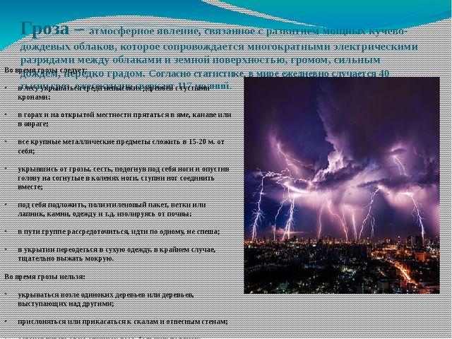 Гроза – атмосферное явление, связанное с развитием мощных кучево-дождевых обл...
