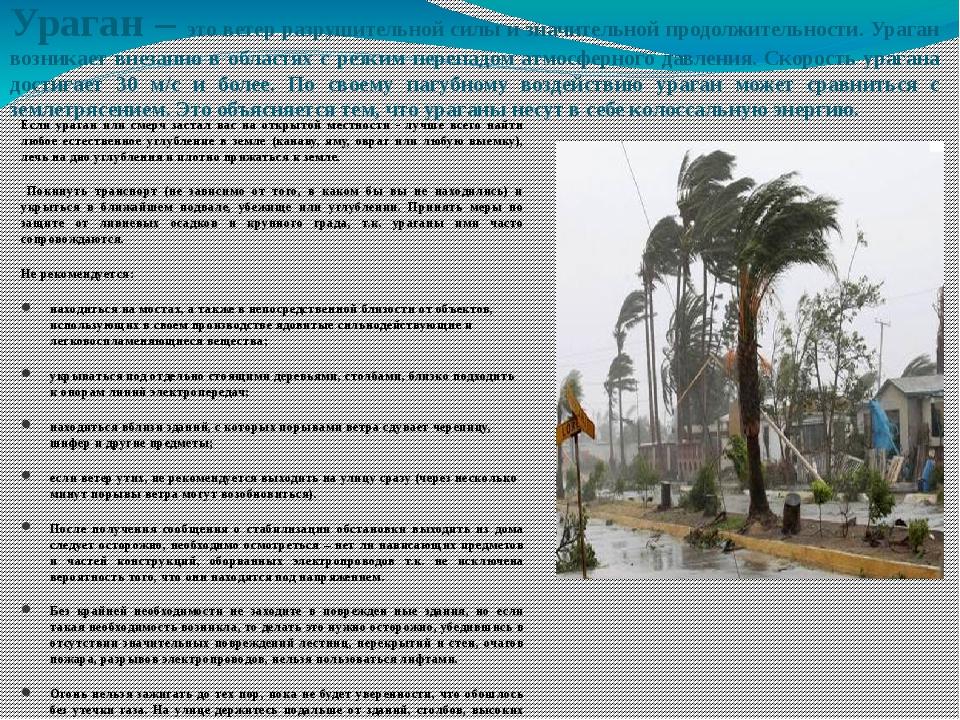Ураган – это ветер разрушительной силы и значительной продолжительности. Ураг...