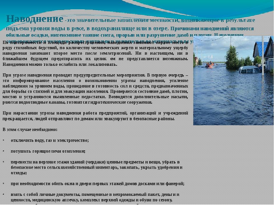 Наводнение -это значительные затопления местности, возникающие в результате п...