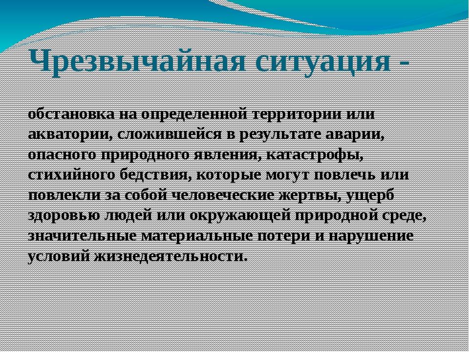 Чрезвычайная ситуация - обстановка на определенной территории или акватории,...