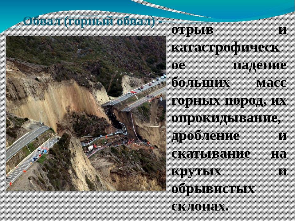 Обвал (горный обвал) - отрыв и катастрофическое падение больших масс горных п...