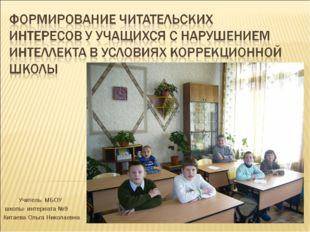 Учитель МБОУ школы- интерната №9 Китаева Ольга Николаевна