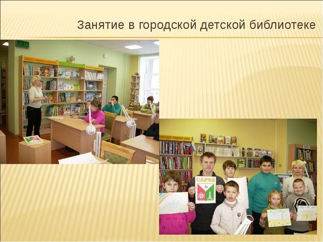 Занятие в городской детской библиотеке