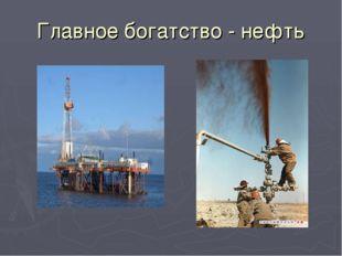 Главное богатство - нефть