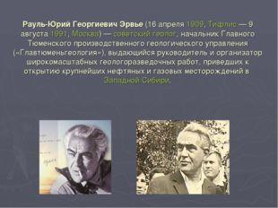 Рауль-Юрий Георгиевич Эрвье (16 апреля 1909, Тифлис— 9 августа 1991, Москва)