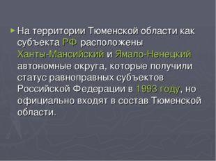 На территории Тюменской области как субъекта РФ расположены Ханты-Мансийский