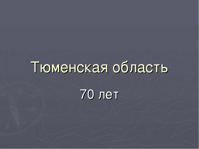Тюменская область 70 лет