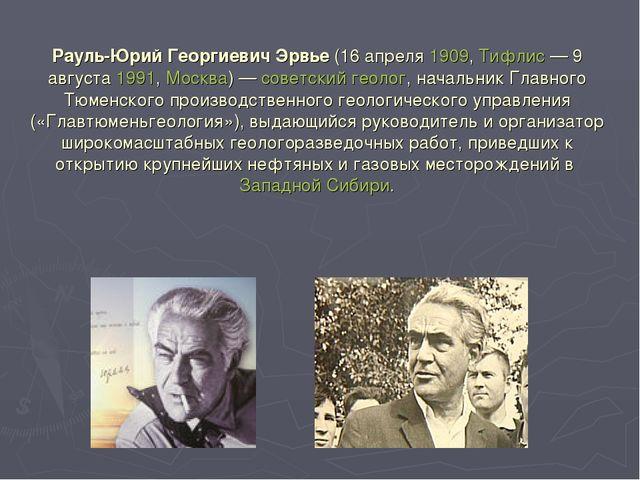 Рауль-Юрий Георгиевич Эрвье (16 апреля 1909, Тифлис— 9 августа 1991, Москва)...