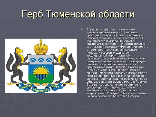 Герб Тюменской области Абрис (контур) области отражает административно-террит...