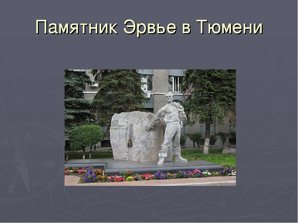 Памятник Эрвье в Тюмени