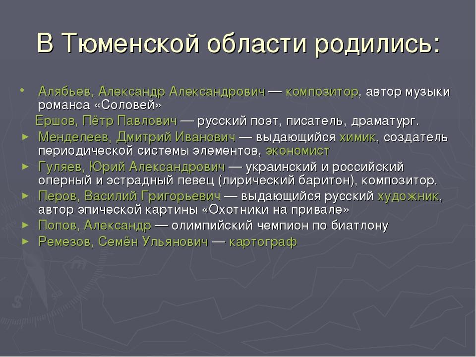 В Тюменской области родились: Алябьев, Александр Александрович— композитор,...