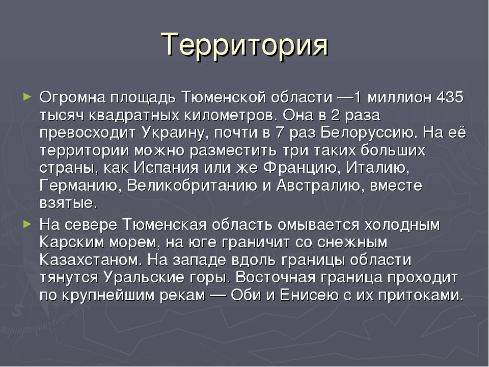 Территория Огромна площадь Тюменской области —1 миллион 435 тысяч квадратных...