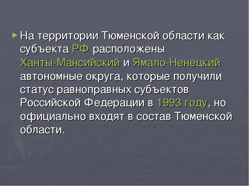 На территории Тюменской области как субъекта РФ расположены Ханты-Мансийский...