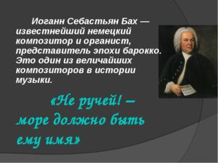 Иоганн Себастьян Бах — известнейший немецкий композитор и органист, представ