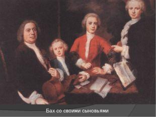 Бах со своими сыновьями