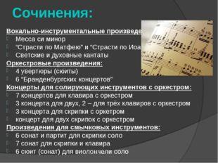 """Сочинения: Вокально-инструментальные произведения: Месса си минор """"Страсти по"""