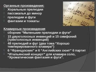 Органные произведения: Хоральные прелюдии пассакалья до минор прелюдии и фуги