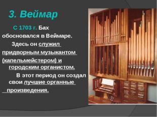 3. Веймар С 1703 г. Бах обосновался в Веймаре. Здесь он служил придворным муз