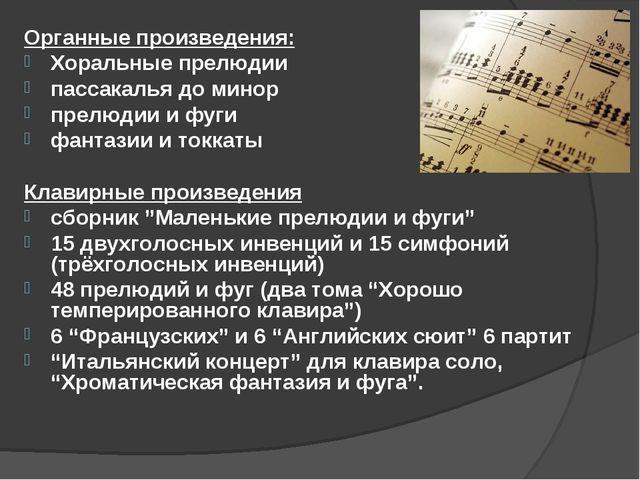Органные произведения: Хоральные прелюдии пассакалья до минор прелюдии и фуги...