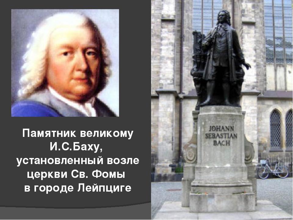 Памятник великому И.С.Баху, установленный возле церкви Св. Фомы в городе Лейп...