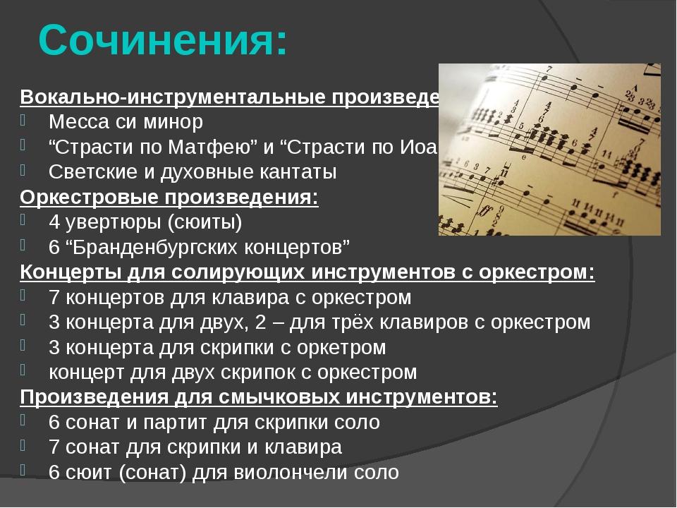 """Сочинения: Вокально-инструментальные произведения: Месса си минор """"Страсти по..."""
