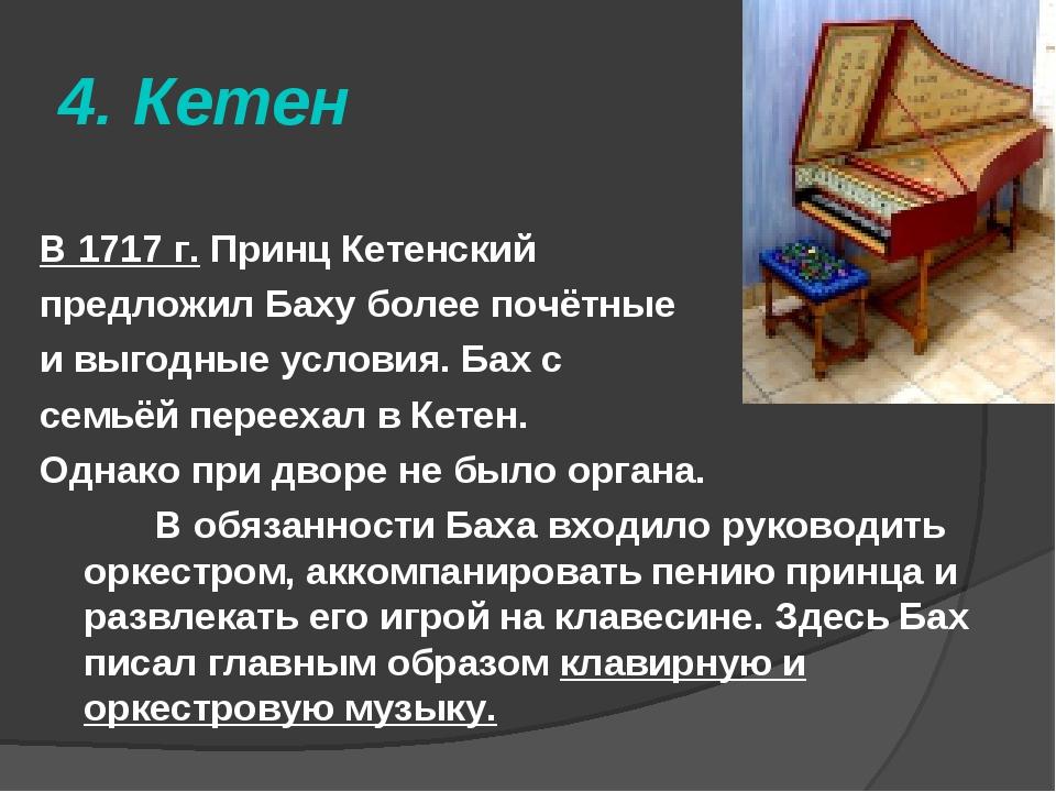 4. Кетен В 1717 г. Принц Кетенский предложил Баху более почётные и выгодные у...