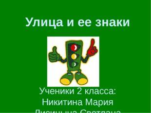 Улица и ее знаки Ученики 2 класса: Никитина Мария Лисицына Светлана