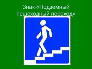 Знак «Подземный пешеходный переход»
