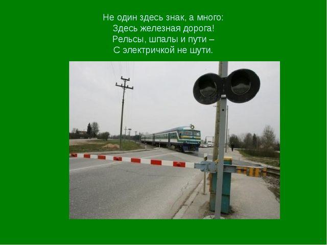 Не один здесь знак, а много: Здесь железная дорога! Рельсы, шпалы и пути – С...