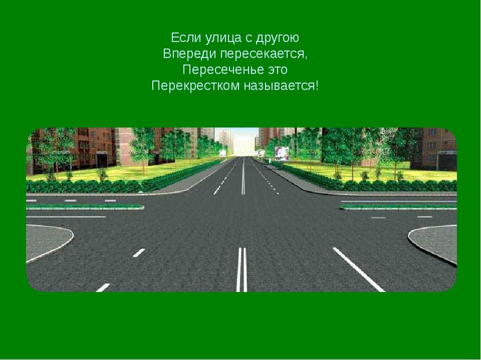 Если улица с другою Впереди пересекается, Пересеченье это Перекрестком называ...