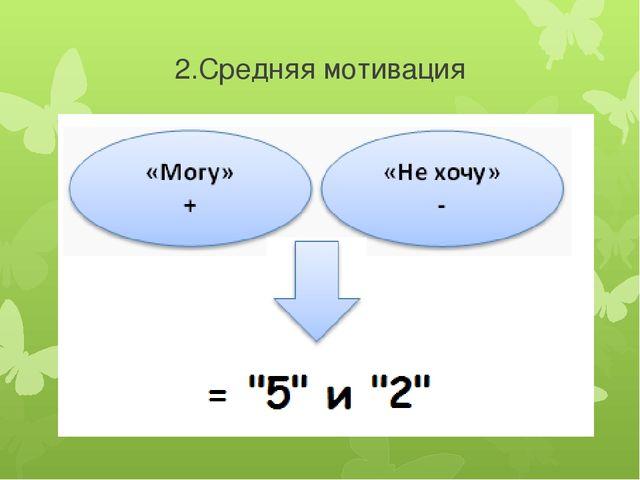 2.Средняя мотивация