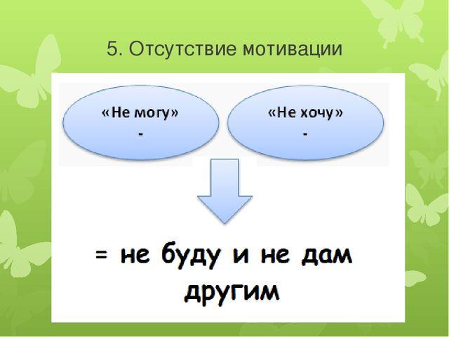 5. Отсутствие мотивации