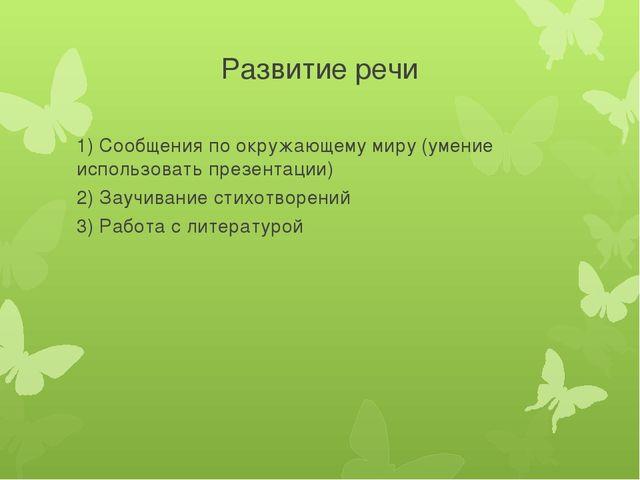 Развитие речи 1) Сообщения по окружающему миру (умение использовать презентац...