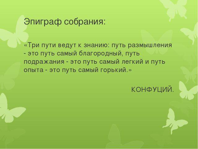 Эпиграф собрания: «Три пути ведут к знанию: путь размышления - это путь самый...