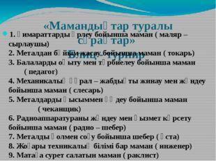 «Мамандықтар туралы сұрақтар» Блиц - турнир 1. Ғимараттарды әрлеу бойынша мам
