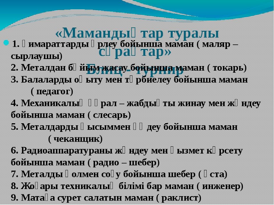 «Мамандықтар туралы сұрақтар» Блиц - турнир 1. Ғимараттарды әрлеу бойынша мам...
