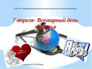 ГОКУ АО «Общеобразовательная школа при учреждениях исполнения наказания» 7 ап
