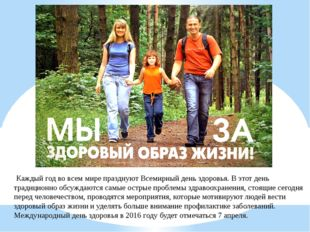 Каждый год во всем мире празднуют Всемирный день здоровья. В этот день тради