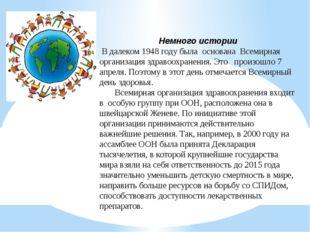 Немного истории В далеком 1948 году была основана Всемирная организация здра