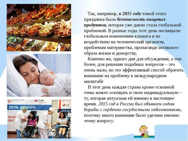 Так, например, в 2015 году темой этого праздника была безопасность пищевых п...