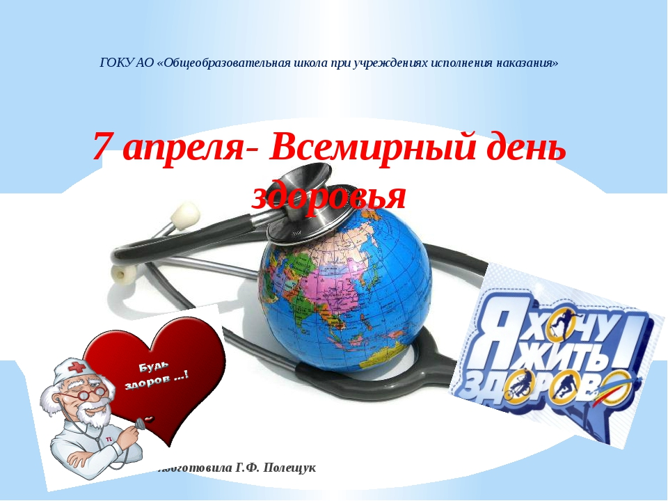 ГОКУ АО «Общеобразовательная школа при учреждениях исполнения наказания» 7 ап...