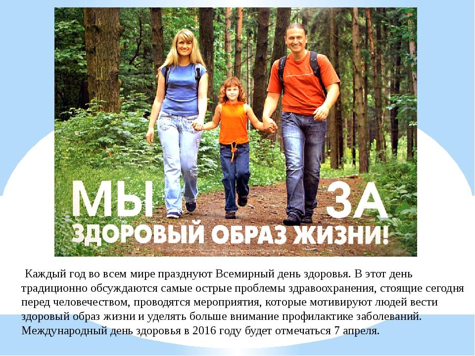 Каждый год во всем мире празднуют Всемирный день здоровья. В этот день тради...