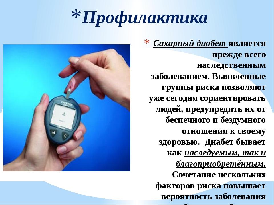 Профилактика Сахарный диабет является прежде всего наследственным заболевание...