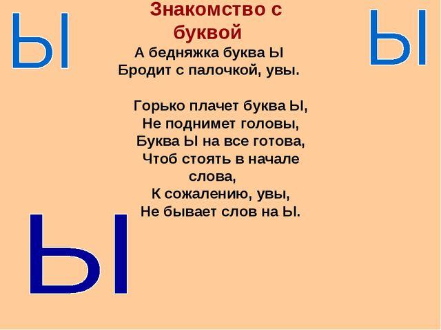 Знакомство с буквой Горько плачет буква Ы, Не поднимет головы, Буква Ы на все...
