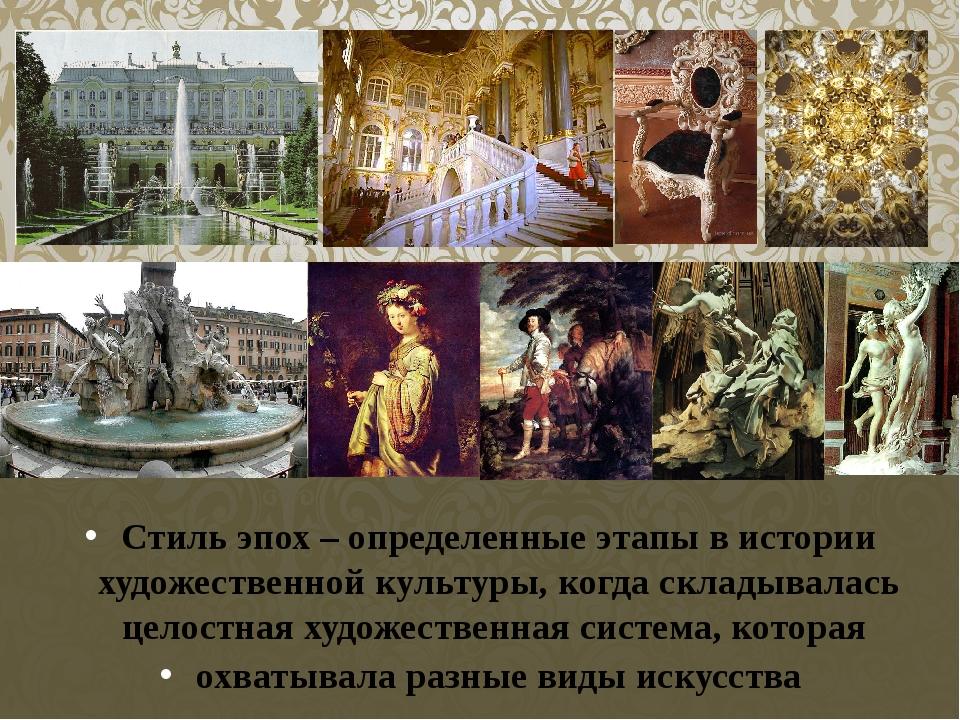 Стиль эпох – определенные этапы в истории художественной культуры, когда скл...